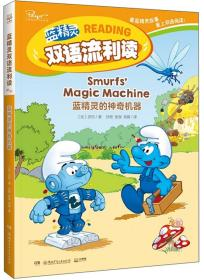 蓝精灵的神奇机器/蓝精灵双语流利读