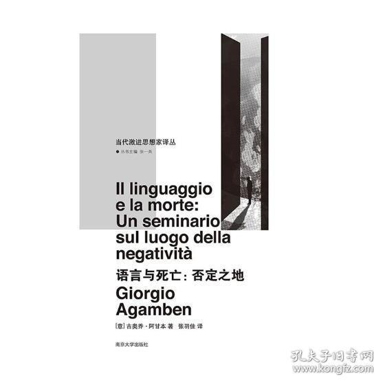 语言与死亡/当代激进思想家译丛