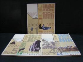 装饰2006年第1、4、5三期合售