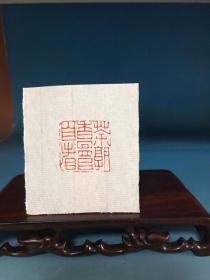 成品闲章,印文:茶输香温且自看