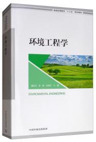 环境工程学