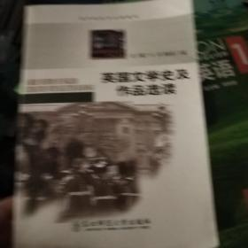 英国文学史及作品选读