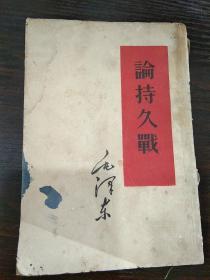 5.60年代毛泽东著作单行本:论持久战【缺封底】
