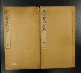 """""""山本宪所着《燕山楚水纪游》被誉为明治时代三大汉文体中国游记之一。山本的中国之行使其获得了一次对文化记忆中的""""诗意中国""""进行现场体验的机会,但吊诡的是他首先形成的却是""""脏乱、贪婪、沉迷、虚饰""""的现实中国印象。"""""""