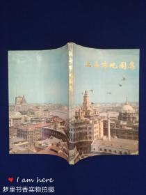 上海市地图集(1984年版)