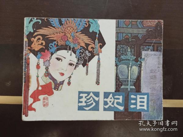 戏剧连环画,中国戏剧版曲剧连环画《珍妃泪》,附内页图供参考
