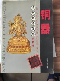 近代拍卖集锦:铜器