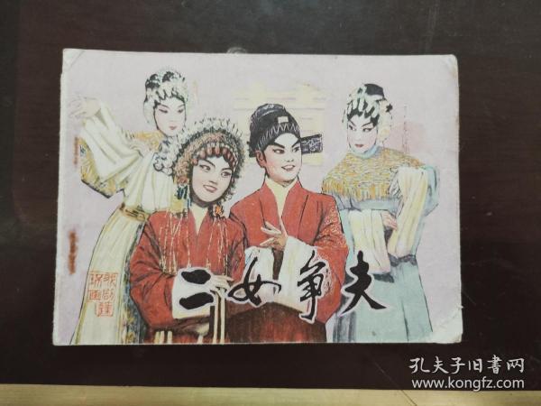 戏剧连环画,中国戏剧版粤剧连环画《二女争夫》,附内页图供参考