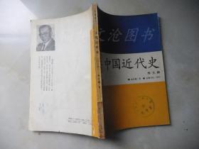 中国近代史(外三种)