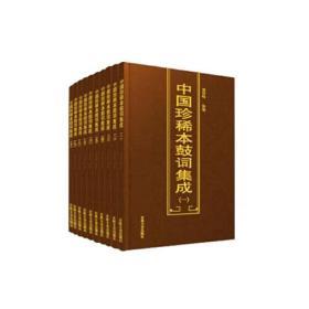 中国珍稀本鼓词集成