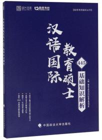 时代云图勤思考研:汉语国际教育硕士445(基础知识解析)