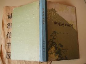 带有插图的朝鲜文书1978【朝鲜文】