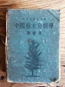 中国树木分类学(中华农学会民国二十六年初版1937年,为普洱茶种最早记载,巨厚一册)