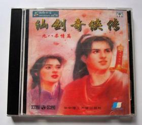 【游戏光盘】仙剑奇侠传--九八柔情篇(1CD)W95版 请看描述