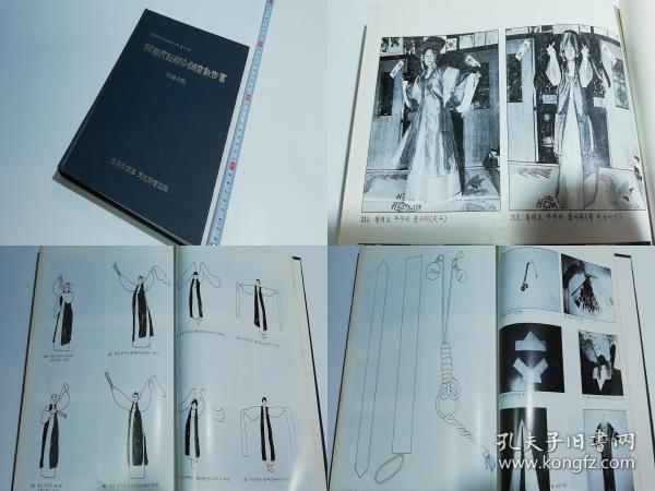 韩国民俗综合调查报告书(巫仪式篇)1册全,珍贵的东北朝鲜地区巫文化宗教人类文化学文献田野资料,有大量的巫祝仪式照片图片、乐谱等。仅印500本