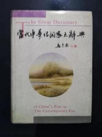 D102当代中华诗词家大辞典
