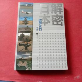 解密日本战争实力:下册
