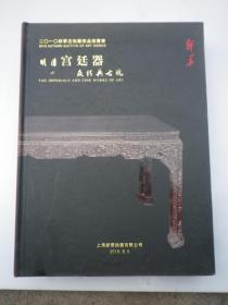 上海新华2010秋季古玩艺术品拍卖会《明清宫廷器及经典古玩》