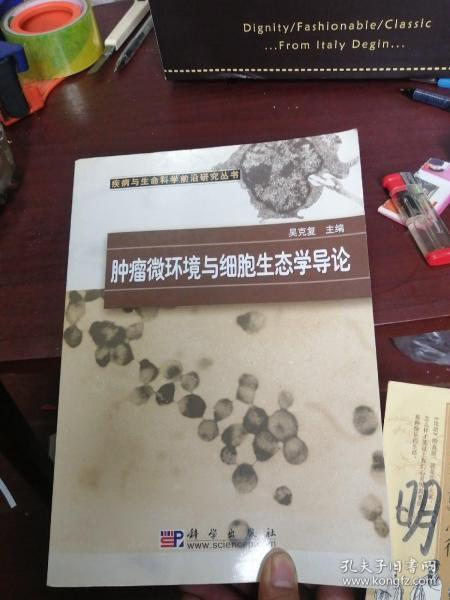肿瘤微环境与细胞生态学导论