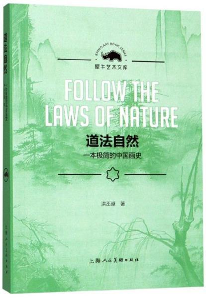道法自然:一本极简的中国画史