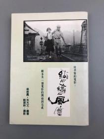 """著名华语导演 侯孝贤签赠《恋恋风尘》""""闲时可看"""""""