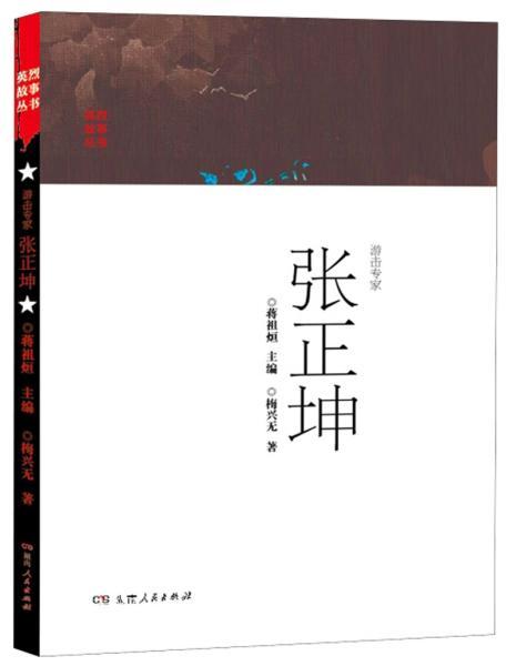 英烈故事丛书:游击专家 --张正坤