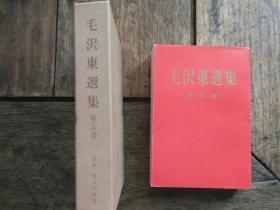 77年外文出版社日文版《毛泽东选集》第五卷,品好包快递。