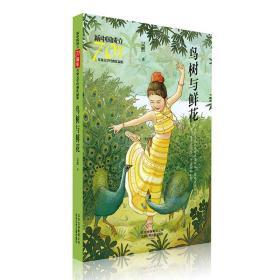 新中国成立70周年儿童文学经典作品集-鸟树与鲜花