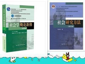 社会研究方法(第四版)风笑天 社会学概论新修(第四版) 郑杭生