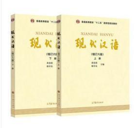 正版 现代汉语 上下册 第六6版 黄伯荣廖序东 9787040465938