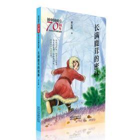 新中国成立70周年儿童文学经典作品集-长满鹿茸的密林