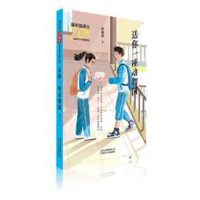新中国成立70周年儿童文学经典作品集  送你一座动物园