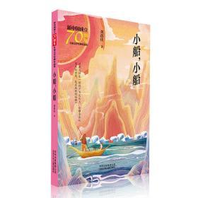 新中国成立70周年儿童文学经典作品集-小船,小船