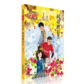 新中国成立70周年儿童文学经典作品集-闪亮的日子