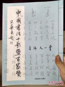 中国书法十歌暨百家赞(16开)