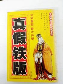 DI222490  中国神秘文化精典著作真假铁板(一版一印)
