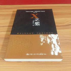 何家弘作品集·犯罪悬疑小说系列:X之罪(修订本)