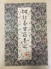 何绍基留蜀墨迹(八开线装85年1版1印)私藏好品