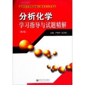 正版 全国院校硕士入学考试:分析化学学习指导与试题精解(第2