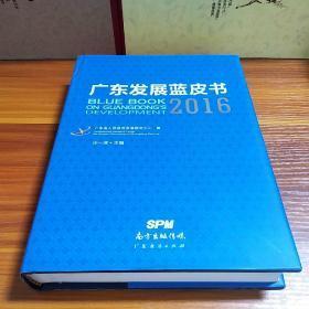 广东发展蓝皮书2016