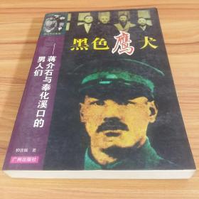 黑色鹰犬:蒋介石与奉化溪口的男人们