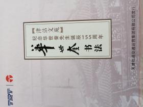 """天津地铁 天津轨道交通""""津沽文化——华世奎书法"""" 纪念华世奎先生诞辰155周年 主题纪念票"""