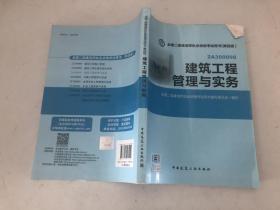 建筑工程管理与实务 第四版·