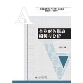 企业财务报表编制与分析