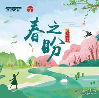 天津地铁 天津轨道交通 二十四节气——春之盼 主题纪念票