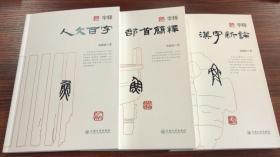 字释(全3册)