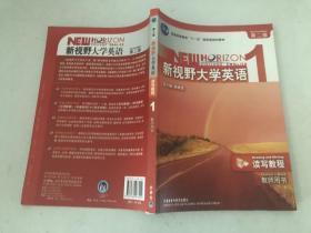 普通高等教育十一五国家级规划教材·新视野大学英语1:读写教程(教师用书)(第2版)