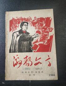 精品《激扬文字》1968.2昆明《激扬文字》杂志社——(位置:铁柜6—205)