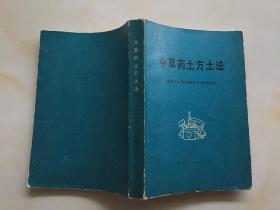 中草药土方土法【1971年一版一印】带插画