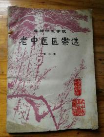 成都中医学院《老中医医案选》第二集